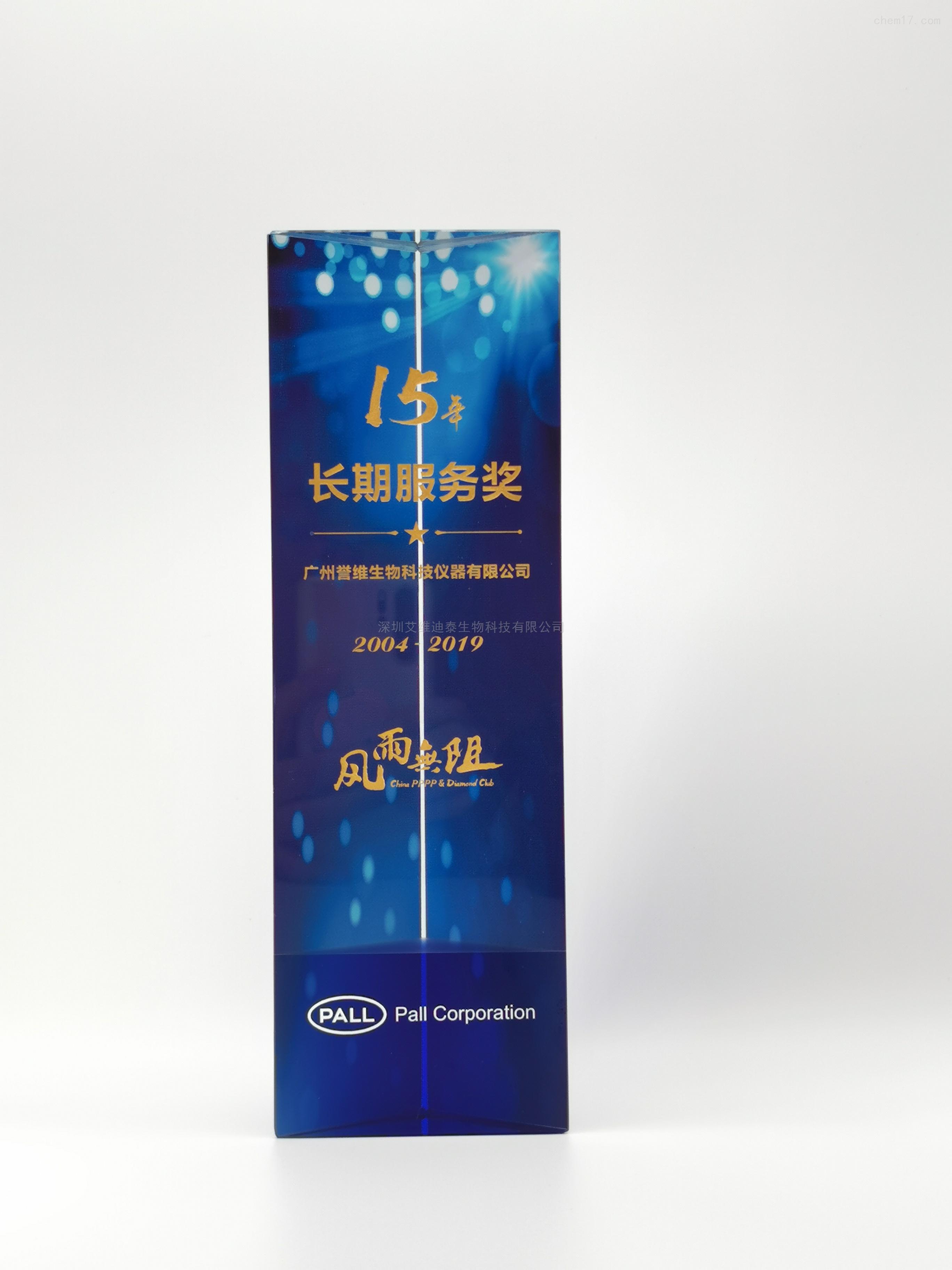 pall 15周年長期服務獎