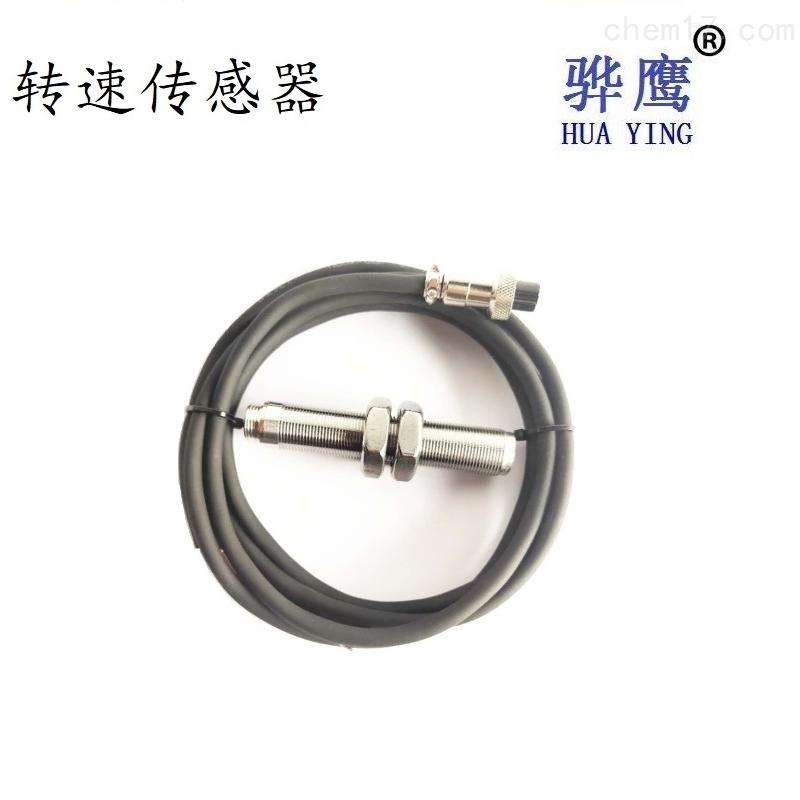 SZMB-10供应磁电转速传感器(现货)
