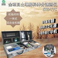 全项目土壤肥料养分测定仪SYS-TYC