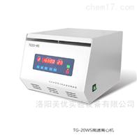 TG20WS实验室高速离心机