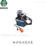 H-J1电动液压泵