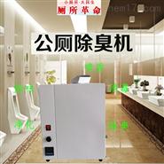 公厕净味除臭器  公厕除臭杀菌机  喷雾除臭