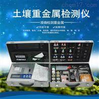 土壤重金属快速检测仪SYS-ZS系列