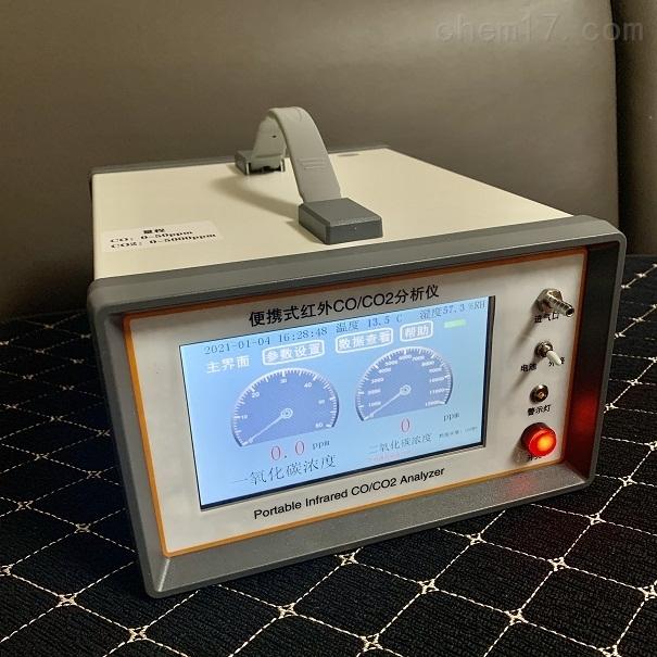 紅外CO/CO2分析儀