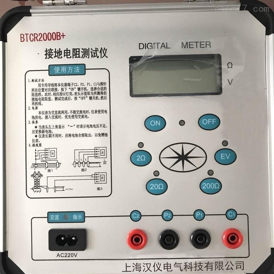 接地电阻测试仪承修三级设备