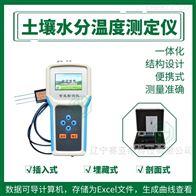土壤水分温度快速检测仪SYS-SWD
