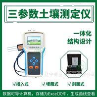 多参数土壤快速检测仪SYS-SWY