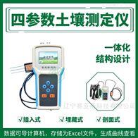 四参数土壤快速测试仪SYS-SWYP