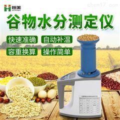 HM-L80粮食水分仪