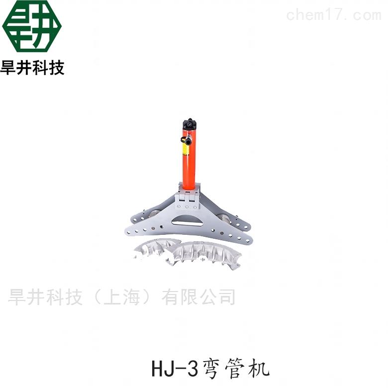 弯管机(三寸)