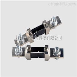 HY-2 150A-200A 75mVA上海沪怡 电流表分流器