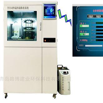 全自动恒温恒湿称重系统LB-800FAC路博现货
