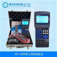多功能热工信号校验仪  质量保障