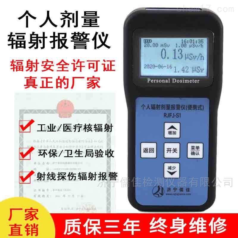 核辐射检测仪高性能核计数管手持测量仪