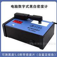 工业胶片透射式黑白密度计含校准密度片