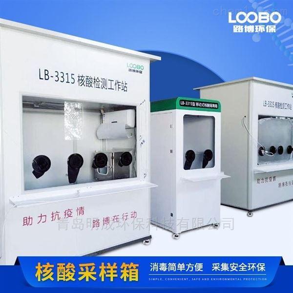LB-3315可移动式无接触核酸采样箱安全便捷