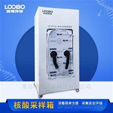 现货LB-3315型双人移动式核酸咽拭子采样亭