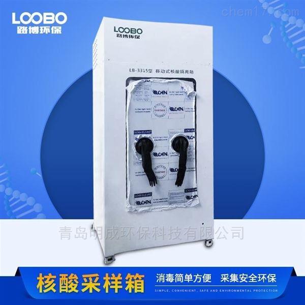 LB-3315型正压可移动式核酸采样隔离箱 现货