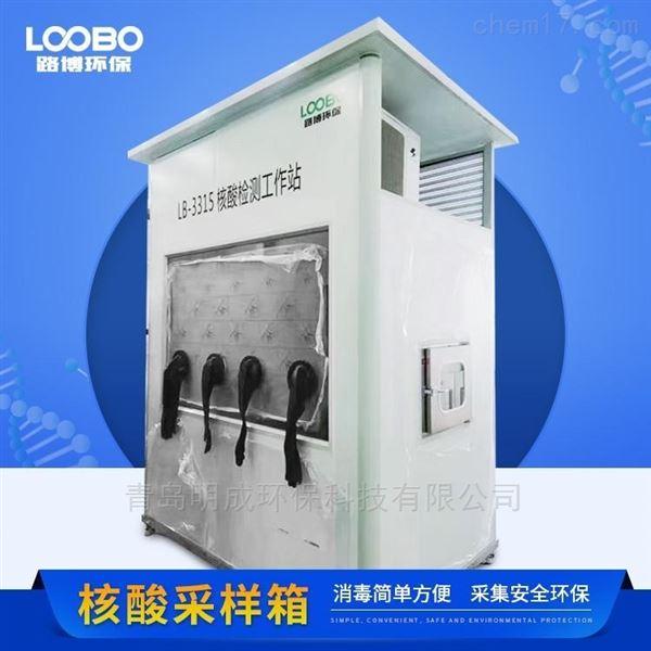 青岛路博LB-3315医院用移动式核酸采样箱