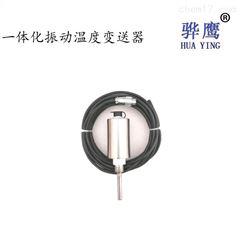CP810-P振动温度变送器