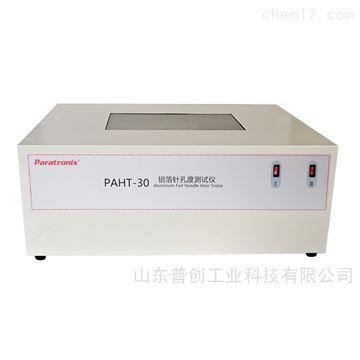 PAHT-30药用铝箔针孔度测试仪价格