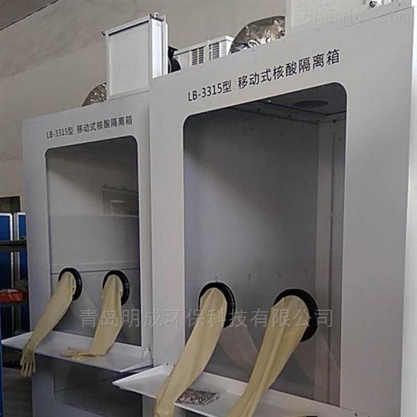 黑龙江疫情防控用移动式核酸采样隔离箱