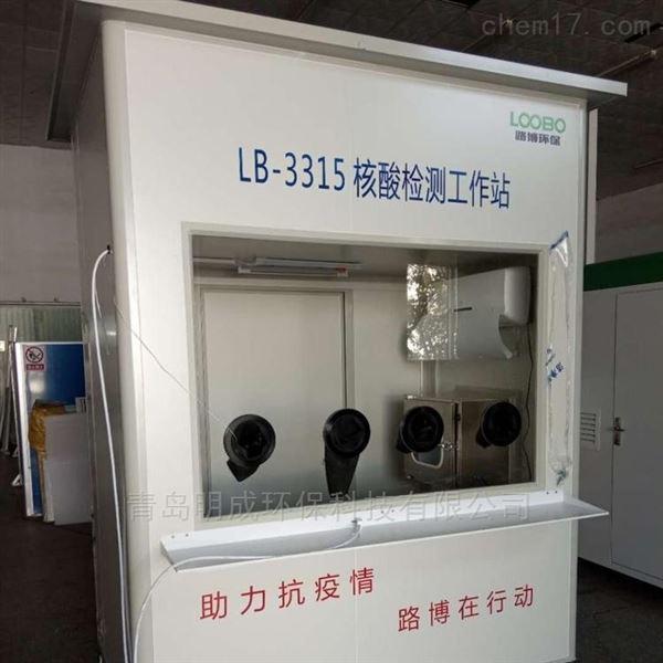 济南医院用移动式核酸采样隔离箱LB-3315