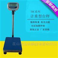 ACS便携式电子秤