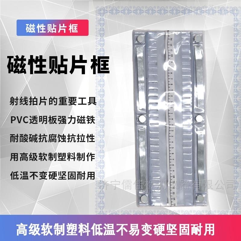磁性贴片框工业射线探伤用塑料