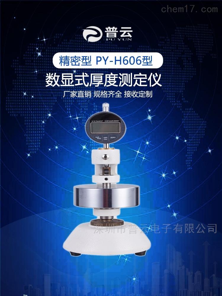 纸张纸板无纺布薄膜纺织品物厚度测定仪PY-H606厚度仪