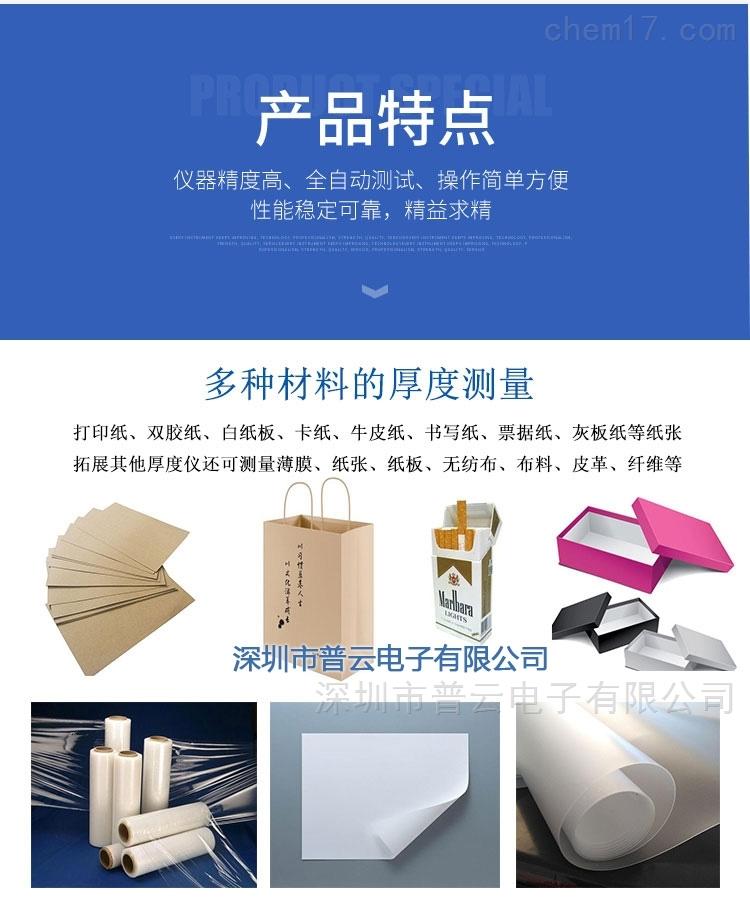 纸张纸板无纺布薄膜纺织品物厚度测定仪PY-H606厚度试验仪