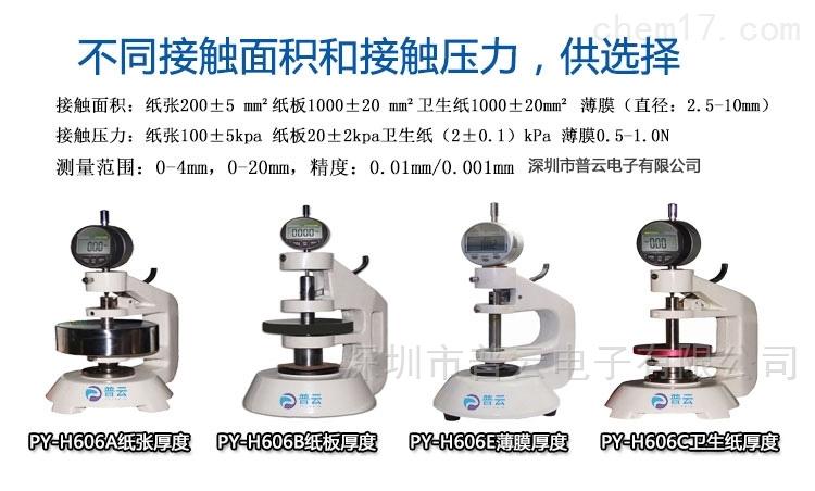 纸张纸板无纺布薄膜纺织品物厚度测试仪PY-H606厚度仪