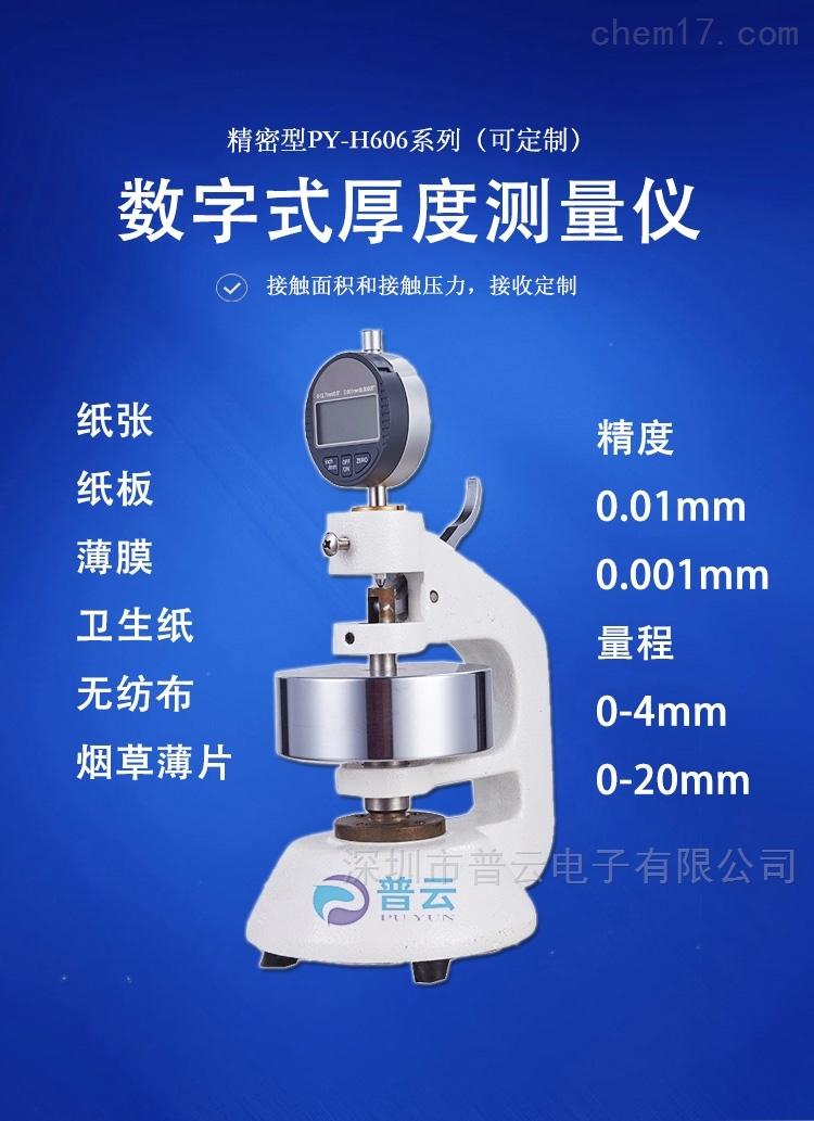 纸张纸板无纺布薄膜纺织品物厚度检测仪PY-H606厚度仪
