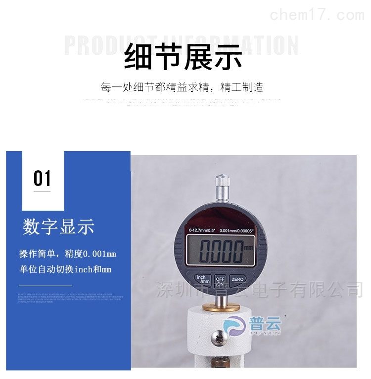 纸张纸板无纺布薄膜纺织品物厚度测定仪PY-H606厚度测试仪