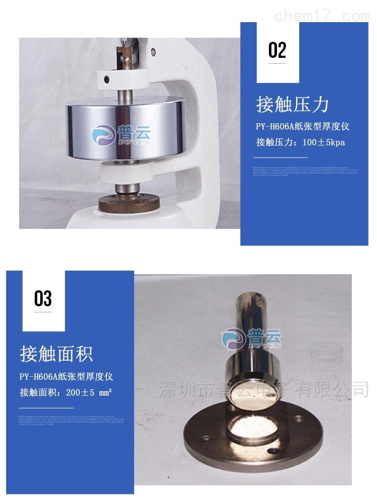 纸张纸板无纺布薄膜纺织品物厚度测定仪PY-H606厚度测量仪