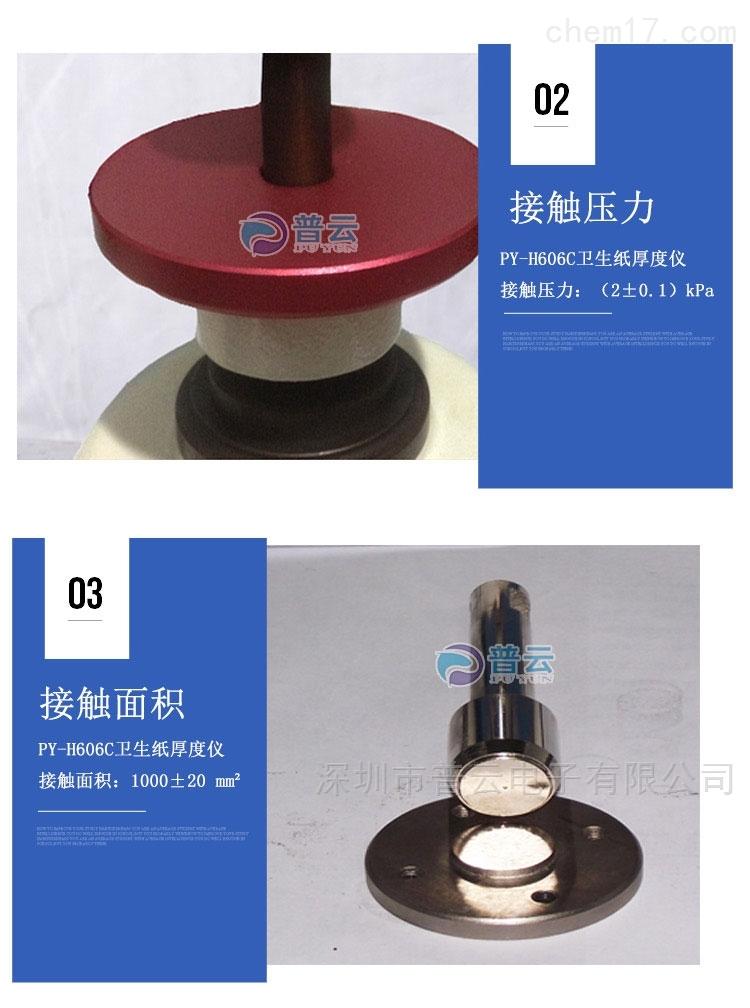 生活用纸检测仪器PY-H606C卫生纸厚度测定仪