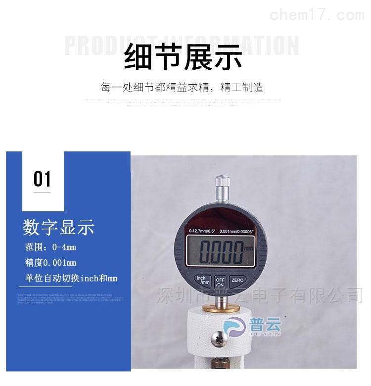 塑料薄膜检测仪器PY-H606E薄膜厚度仪