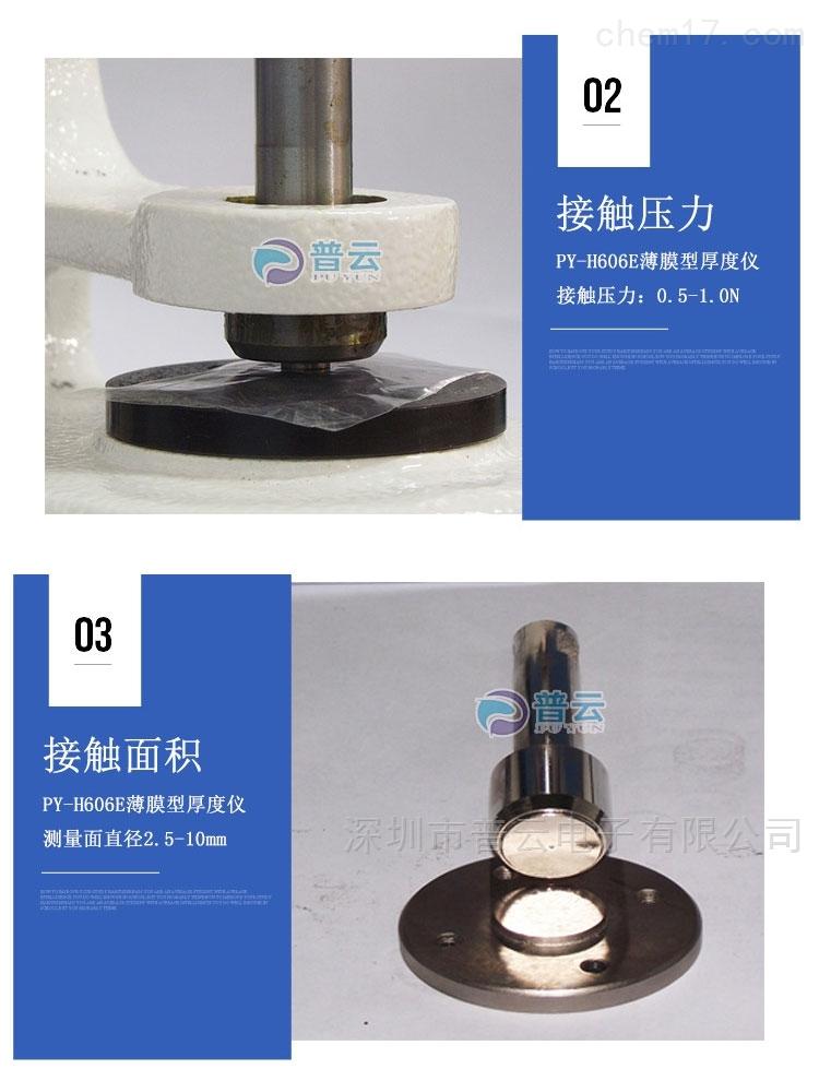 塑料薄膜检测仪器PY-H606E薄膜厚度测定仪