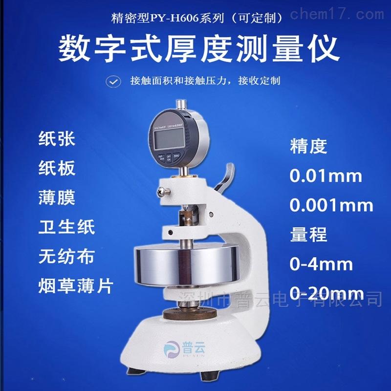 塑料薄膜厚度测定仪