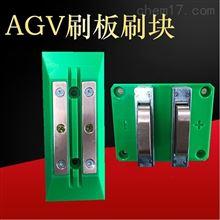 100A電流AGV小車配套刷板刷塊