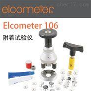 英国Elcometer106拉拔式附着力测试仪