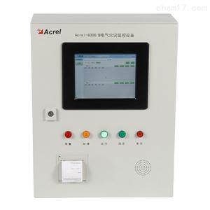 Acrel-6000/B电气火灾监控主机485通讯 256点可分机扩展