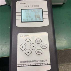 LB-2090双路小流量气体采样器