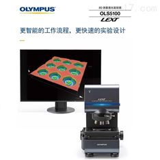 OLS5100激光共聚焦显微镜