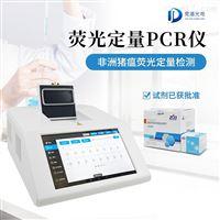 JD--PCR非洲猪瘟pcr检测仪器