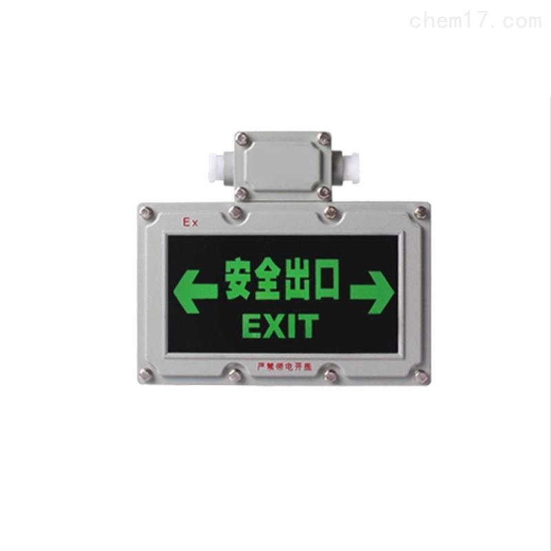 BYY-3W双面防爆安全出口应急灯标志灯EX