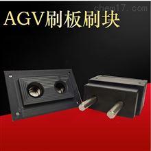 AGV15A尾款對插 刷板刷塊