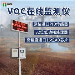 HM-VOCs-01VOC在线监测仪