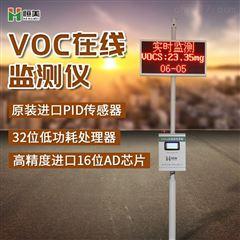 HM-VOCs-01voc浓度检测系统