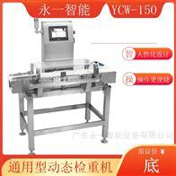 YCW-150动态检重机